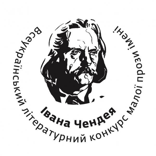 Визначено короткі списки Всеукраїнського конкурсу малої прози імені Івана Чендея