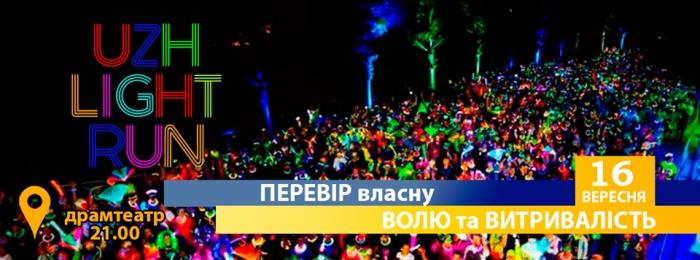 """Перевір власну волю та витривалість. В Ужгороді відбудеться традиційний нічний забіг """"Uzh Light Run"""""""