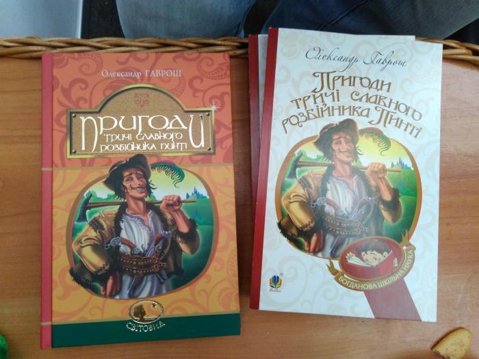 На львівському Форумі видавців презентували друге видання книжки про закарпатського розбійника Пинтю