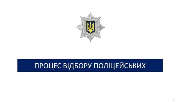 Від сьогодні закарпатська поліція шукає 120 нових співробітників
