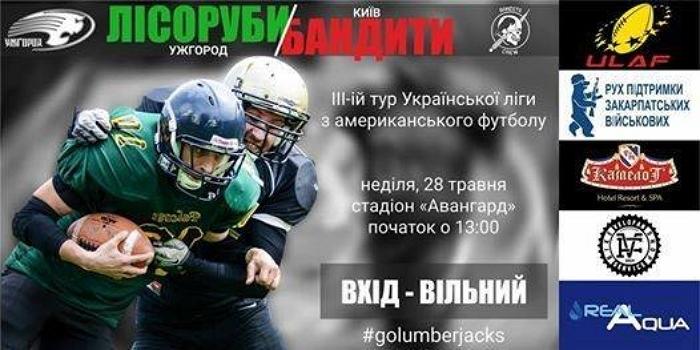Ужгородські «Лісоруби» гратимуть проти столичних «Бандитів» вже цієї неділі