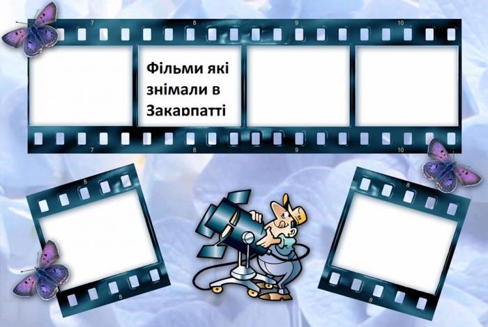 Фільми, які знімали на Закарпатті
