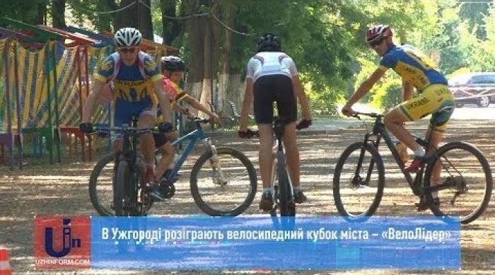 «ВелоЛідер» – в Ужгороді розіграють велосипедний кубок міста