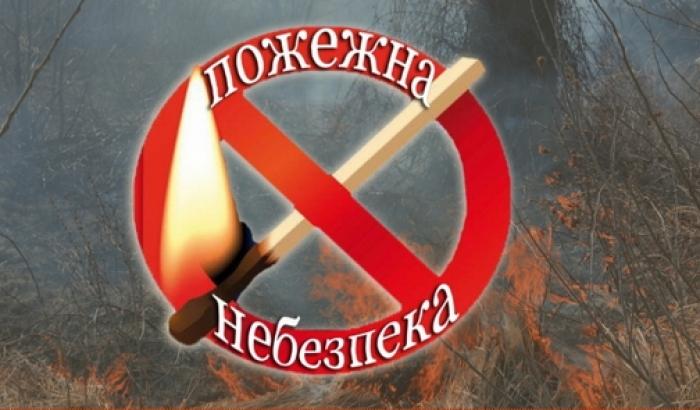 Найвища пожежна загроза оголошена на Закарпатті