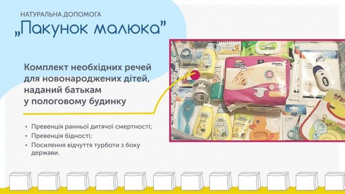 """З 1 вересня молоді мами-закарпатки отримуватимуть від держави ...""""пакет малюка""""!"""