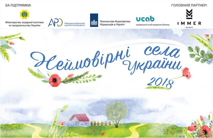 Невицьке змагається за звання кращого села України