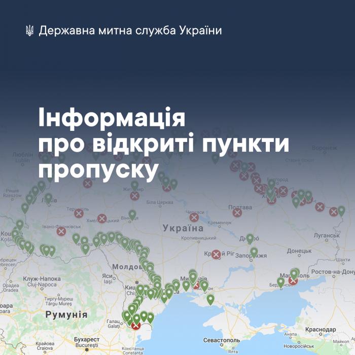 Які пункти пропуску відкриті - можна подивитися в онлайн-карті