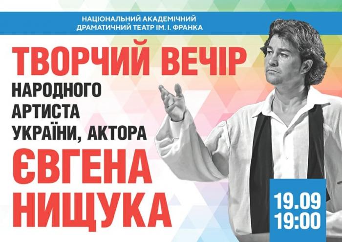 Сьогодні в Ужгороді: спеціальний гість фестивалю «Монологи над Ужем» – народний артист України Євген Нищук